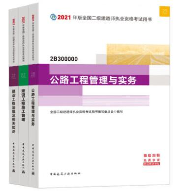 2021年版全国二级建造师考试用书公路专业教材(共3本)