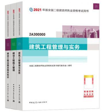 2021年版全国二级建造师考试用书建筑专业教材(共3本)