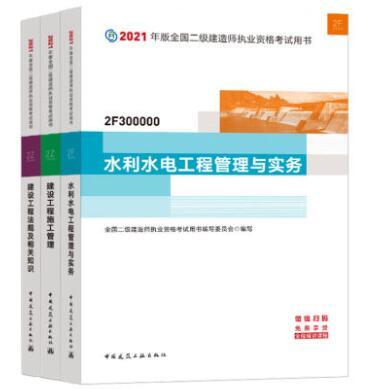 2021年版全国二级建造师考试用书水利专业教材(共3本)