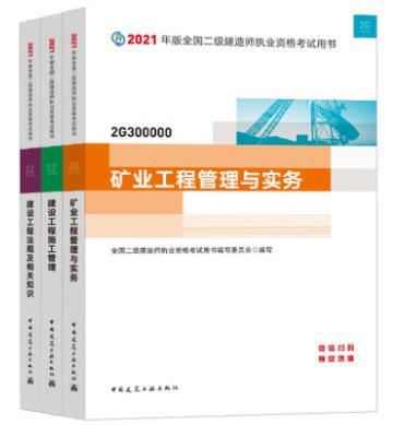 2021年版全国二级建造师考试用书矿业专业教材(共3本)