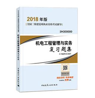 2018年版全国二级建造师执业资格考试辅导:机电工程管理与实务复习题集