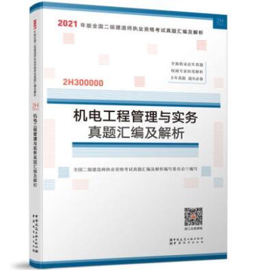 2021年版全国二级建造师执业资格考试真题汇编及解析:机电工程管理与实务真题汇编及解析