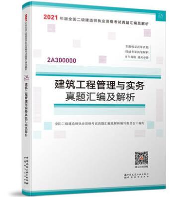 2021年版全国二级建造师执业资格考试真题汇编及解析:建筑工程管理与实务真题汇编及解析