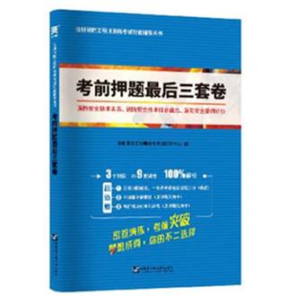 2019年版注册消防工程师资格考试配套辅导用书:考前押题最后三套卷