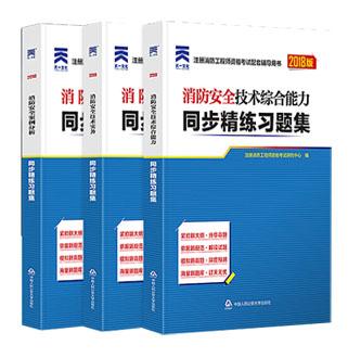 2018版注册消防工程师资格考试配套辅导用书:消防安全技术实务+消防安全技术综合能力+消防安全案例分析(同步精练习题集)共3本