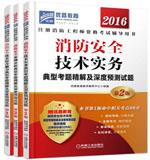 2016年注册消防工程师资格考试教材辅导书消防安全技术实务+综合能力+案例分析・典型考题精解及深度预测试题