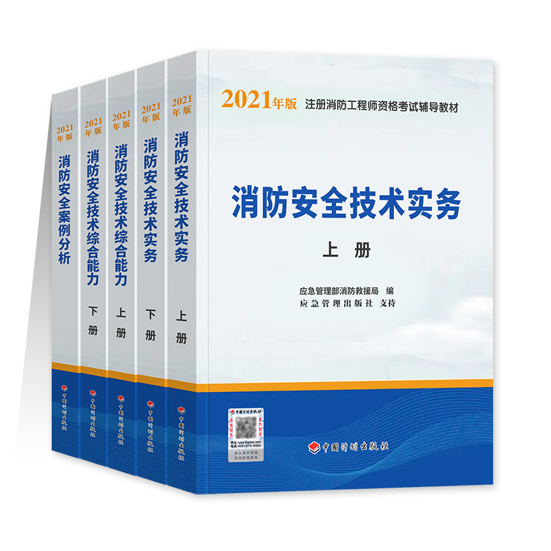 2021年版注册消防工程师资格考试辅导教材:消防安全技术实务(上下册)+消防安全技术综合能力(上下册)+消防安全案例分析(共3本)
