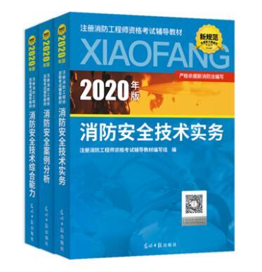 2020年版注册消防工程师资格考试辅导教材:消防安全技术实务+消防安全案例分析+消防安全技术综合能力(共3本)