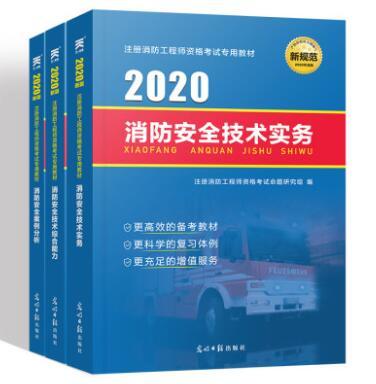 2018年版注册消防工程师资格考试辅导教材:消防安全技术实务+消防安全技术综合能力+消防安全案例分析(教材+真题精解与押题试卷)共6本