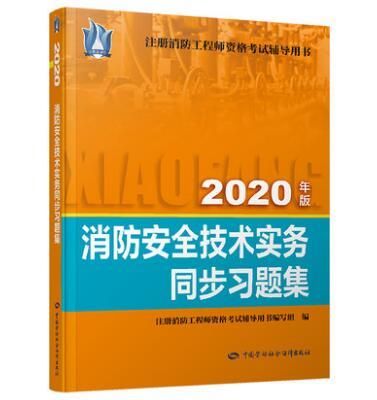 2020年版注册消防工程师资格考试辅导用书:消防安全技术实务同步习题集