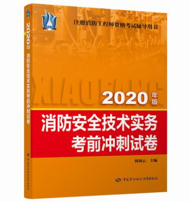 2020年版注册消防工程师资格考试辅导用书:消防安全技术实务考前冲刺试卷