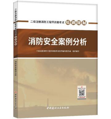 二级注册消防工程师资格考试培训教材:消防安全案例分析