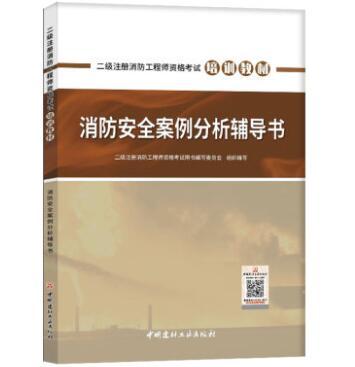 二级注册消防工程师资格考试培训教材:消防安全案例分析辅导书