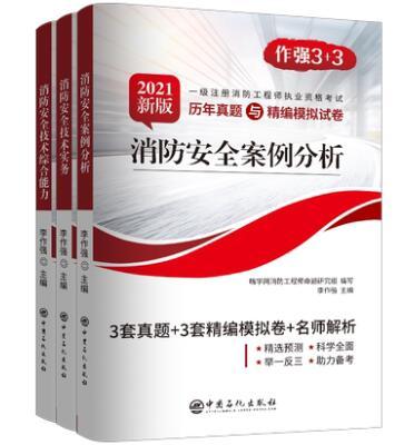 2021新版一级注册消防工程师执业资格考试:历年真题与精编模拟试卷 消防安全案例分析+消防安全技术实务+消防安全技术综合能力(共3本)
