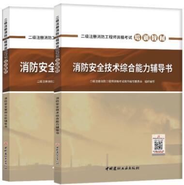 二级注册消防工程师资格考试培训教材:消防安全技术综合能力+消防安全案例分析 辅导书(共2本)
