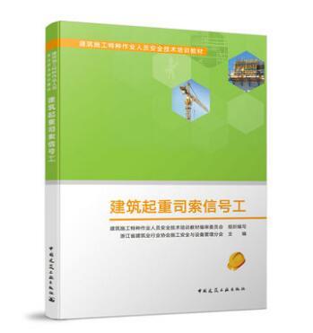 建筑施工特种作业人员安全技术培训教材:建筑起重司索信号工