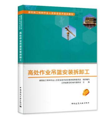 建筑施工特种作业人员安全技术培训教材:高处作业吊篮安装拆卸工