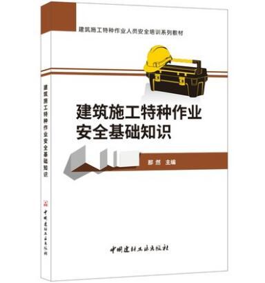 建筑施工特种作业人员安全培训系列教材:建筑施工特种作业安全基础知识