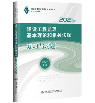 2021年监理工程师交通运输职业资格考试辅导丛书:建设工程监理基本理论和相关法规复习与习题