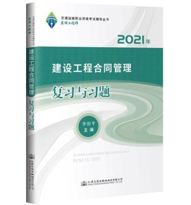 2021年监理工程师交通运输职业资格考试辅导丛书:建设工程合同管理复习与习题