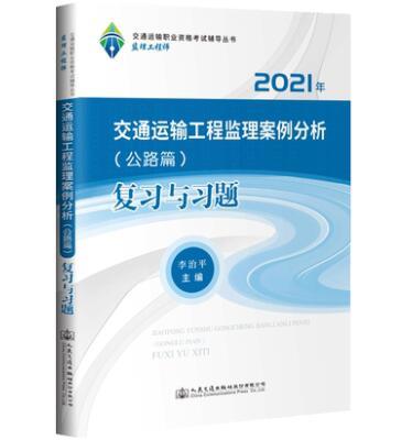 2021年监理工程师交通运输职业资格考试辅导丛书:交通运输工程监理案例分析(公路篇)复习与习题