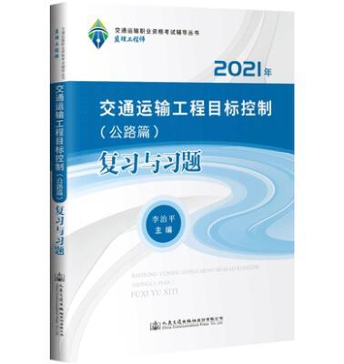 2021年监理工程师交通运输职业资格考试辅导丛书:交通运输工程目标控制(公路篇)复习与习题