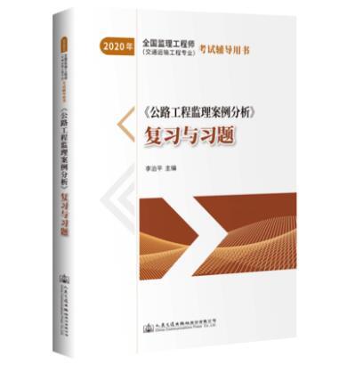 2020年全国监理工程师(交通运输工程专业)考试辅导用书《公路工程监理案例分析》复习与习题