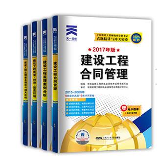 2017全国监理工程师执业资格考试真题精讲与冲关密卷(全四册)