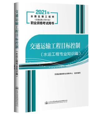 2020年全国监理工程师(交通运输工程专业)培训考试用书:水运工程目标控制
