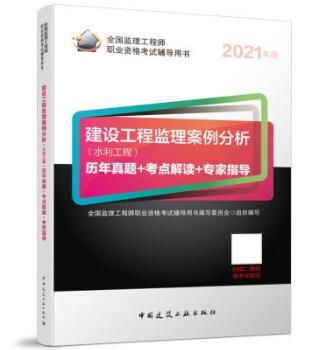2019年全国监理工程师培训考试用书:建设工程监理概论+投资控制+合同管理+质量控制+进度控制+监理案例分析(共6本)