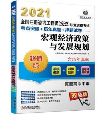 2021全国注册咨询工程师(投资)职业资格考试考点突破+历年真题+押题试卷:宏观经济政策与发展规划
