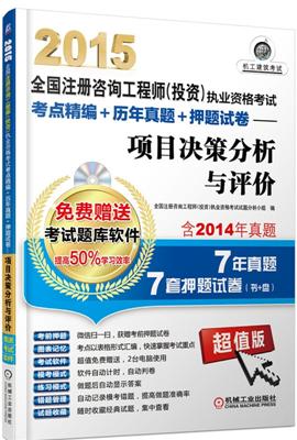 2015全国注册咨询工程师(投资)执业资格考试考点精编+历年真题+押题试卷・项目决策分析与评价