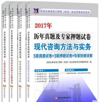 2017历年真题及专家押题试卷・宏观经济政策与发展规划+工程项目组织与管理+现代咨询方法与实务+项目决策分析与评价 4本