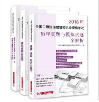 2018年二级注册建筑师历年真题与模拟题试题全解析(三本装)