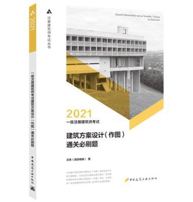 2021一级注册建筑师考试:建筑方案设计(作图)通关必刷题