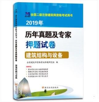 2019年全国二级注册建筑师资格考试用书:历年真题及专家押题试卷 建筑结构与设备