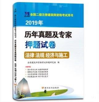2019年全国二级注册建筑师资格考试用书:历年真题及专家押题试卷 法律法规 经济与施工
