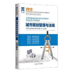 2013年全国注册城市规划师执业资格考试真题全析与权威预测:城市规划管理与法规