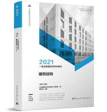 2020一级注册建筑师考试教材:建筑结构(第十五版)