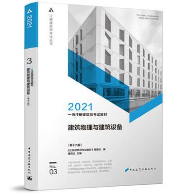 2019一级注册建筑师考试教材:建筑物理与建筑设备(第十四版)