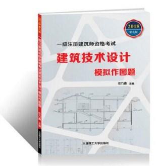 2018第九版一级注册建筑师资格考试建筑技术设计模拟(作图题)