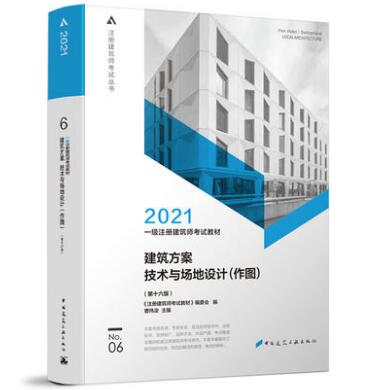 2020一级注册建筑师考试教材:建筑方案 技术与场地设计(作图)(第十五版)