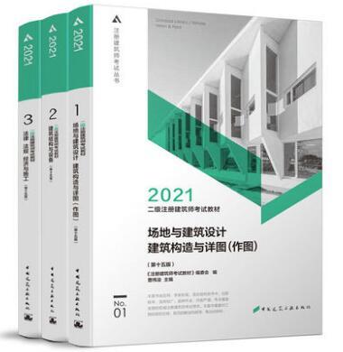 2020二级注册建筑师考试教材:场地与建筑设计建筑构造与详图(作图)+建筑结构与设备+法律法规经济与施工(共3本)