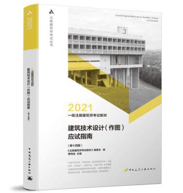 2019一级注册建筑师考试:建筑技术设计(作图)应试指南(第十二版)