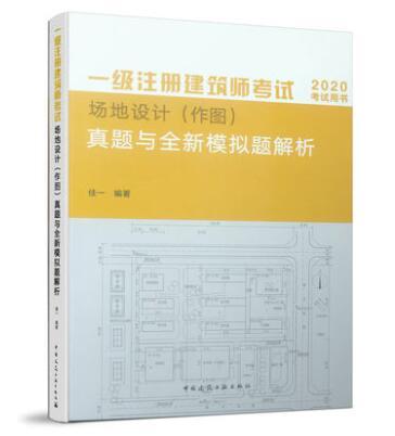 2018一级注册建筑师考试教材:第六分册 建筑方案 技术与场地设计(作图)(含作图试题)(第十三版)