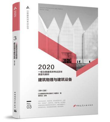 2018一级注册建筑师考试教材:第二分册 建筑结构(教材+历年真题与解析)(共2本)
