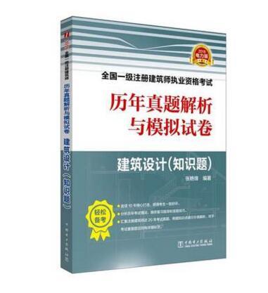 全国一级注册建筑师执业资格考试历年真题解析与模拟试卷-建筑设计(知识题)