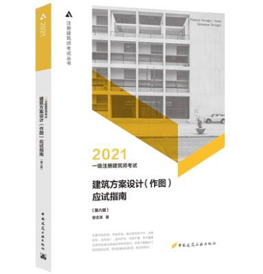 2021一级注册建筑师考试:建筑方案设计(作图)应试指南(第八版)