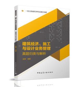 一�注�越ㄖ���考�通�P攻略:建筑���、施工�c�O��I�展芾碚骖}�w��c解析