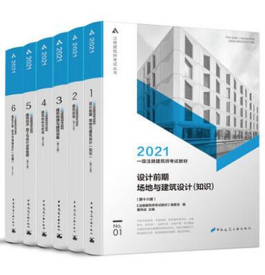 2020一级注册建筑师考试教材:设计前期场地与建筑设计(知识)+建筑结构+建筑物理与建筑设备+建筑材料与构造+建筑经济施工与设计业务管理+建筑方案技术与场地设计(作图)(共6本)
